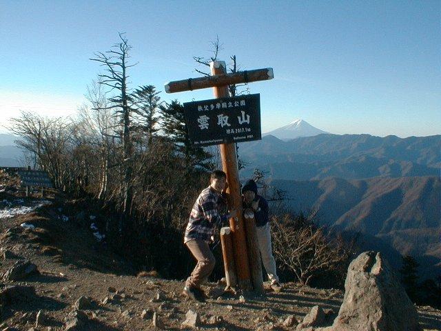 11月27日 雲取山 山頂