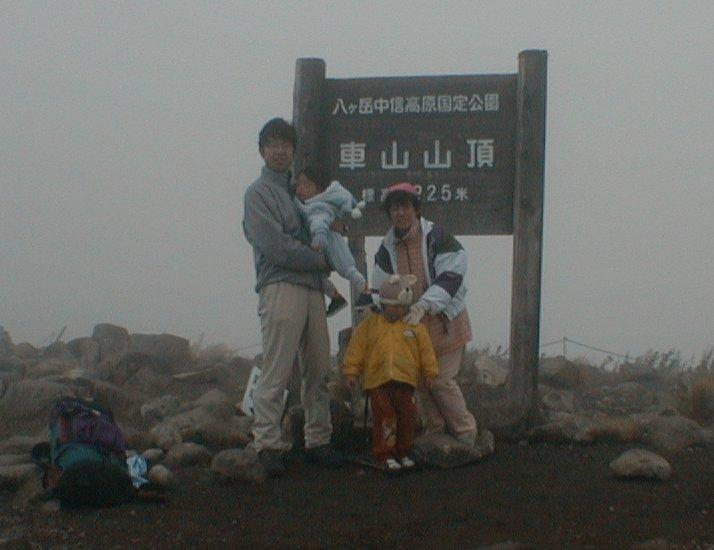 10月22日 車山(霧が峰) 山頂