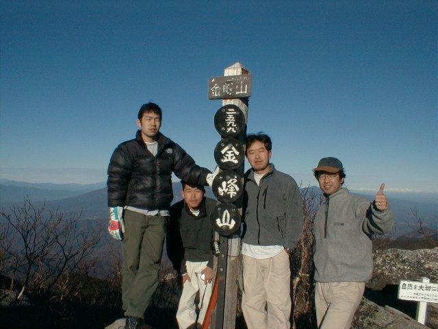 11月20日 金峰山 山頂