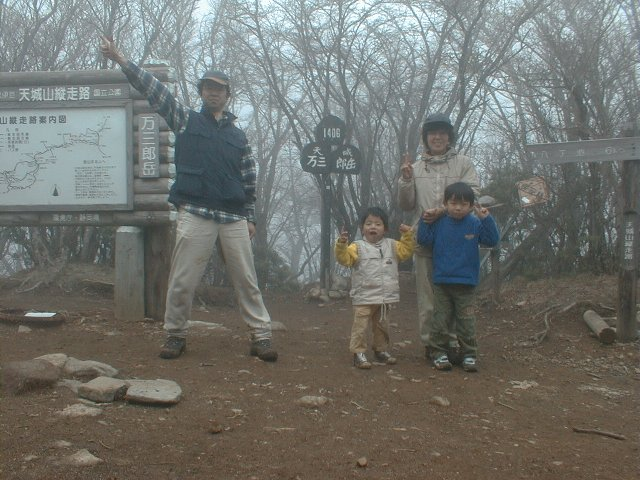 5月2日 天城山(万三郎岳) 山頂