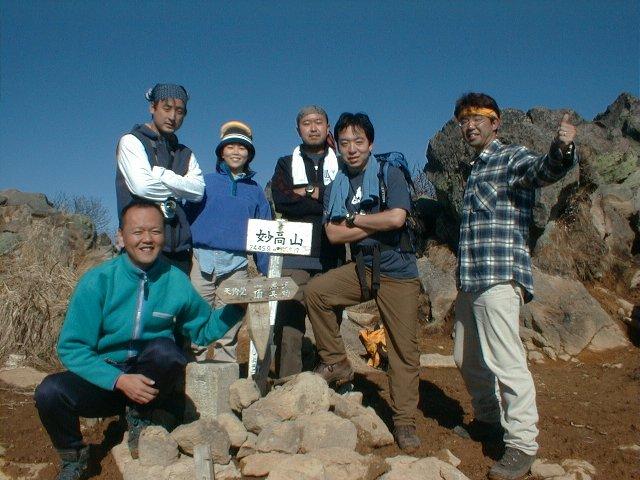 10月20日 妙高山 山頂