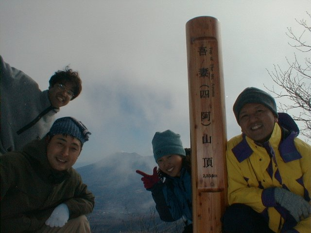 11月16日 四阿山 山頂