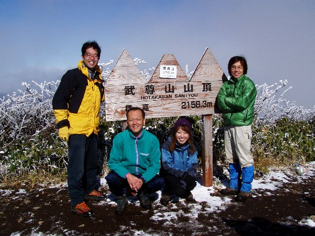 11月14日 武尊山 山頂
