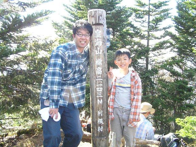 10月30日 皇海山 山頂