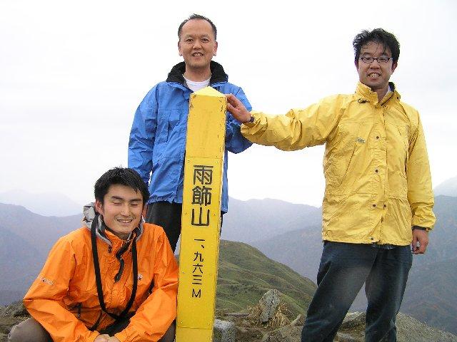 11月3日 雨飾山 山頂