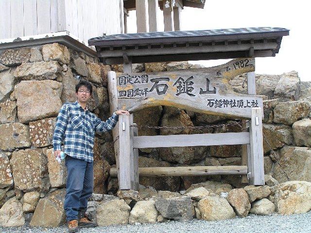 11月14日 石鎚山 山頂