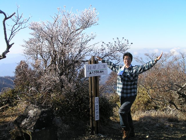 11月16日 祖母山 山頂