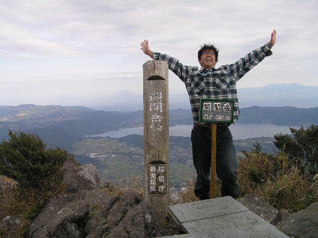 11月17日 開聞岳 山頂
