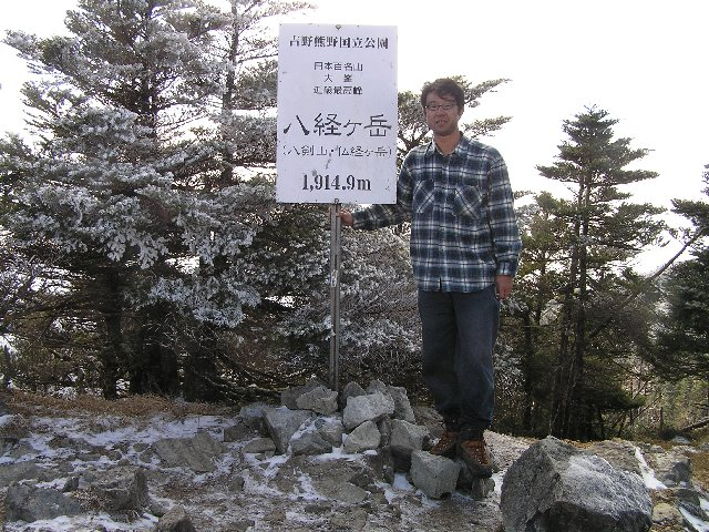 11月23日 大峰山 山頂
