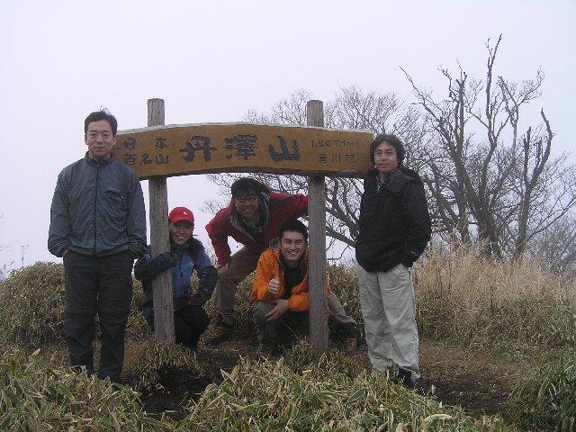 12月13日 丹沢山 山頂
