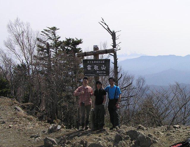 4月18日 雲取山 山頂