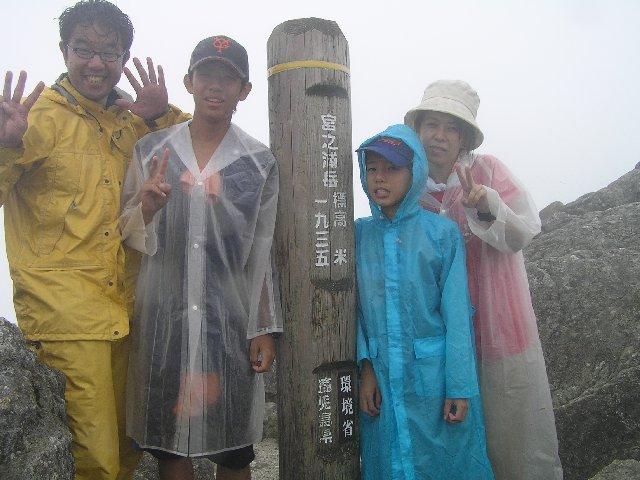 8月18日 宮之浦岳 山頂