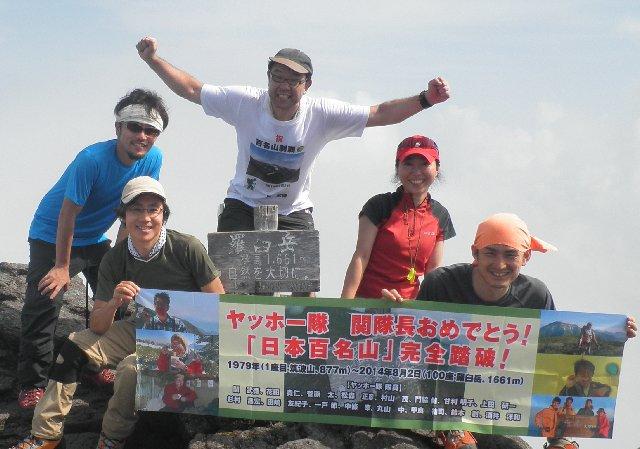 8月2日 羅臼岳 山頂