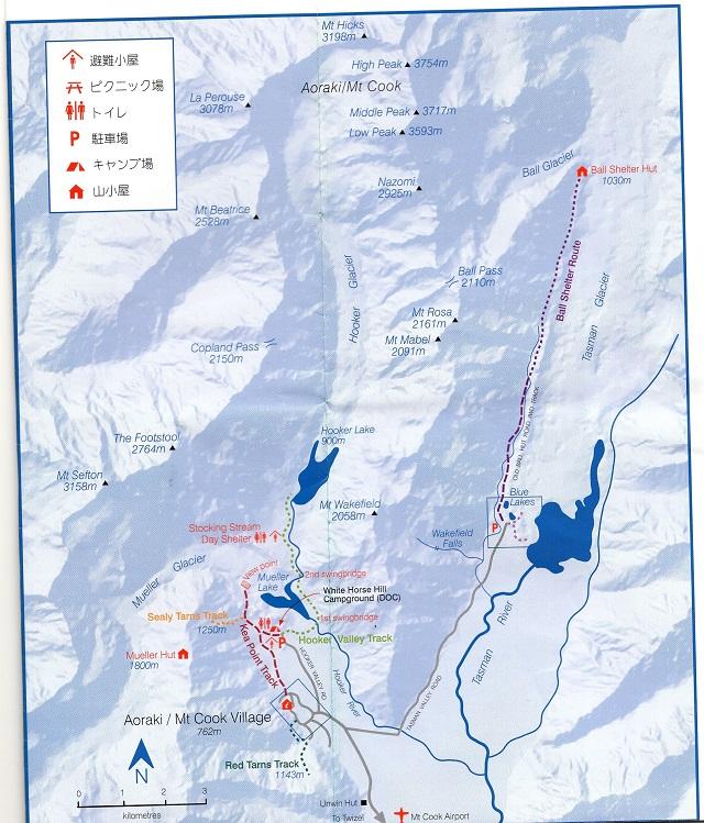 Mt Cookのガイドブック